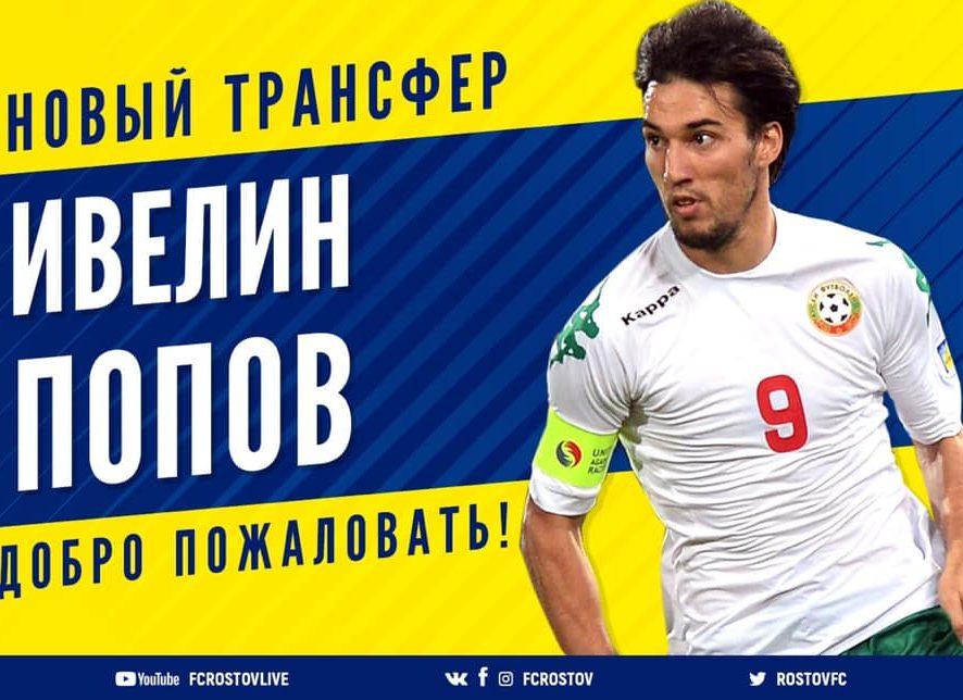 Ivelin Popov is player of FK Rostov!