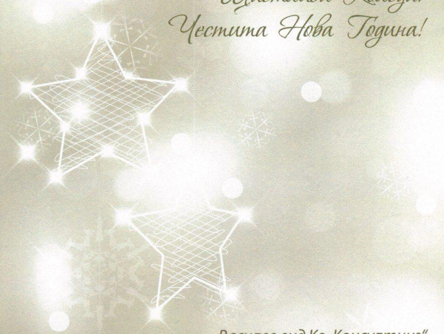 Пожелаваме ви Весели Празници!